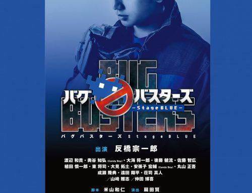 佐藤智広 2018年3月21日(水)~3月25日(日)公演 舞台「バグバスターズーStage BLUEー」出演決定!