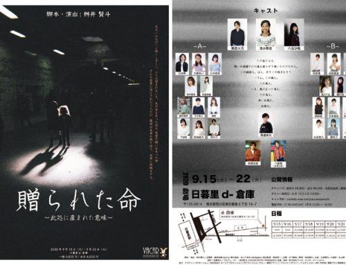 原鈴香 9月15日~22日 舞台「贈られた命-此処に産まれた意味」 出演