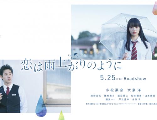 吉永アユリ/桃果 2018年5月25日公開「恋は雨上がりのように」出演