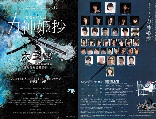 『六三四』 第壱回本公演『刀神姫抄 -TOUZINKISHO- 』