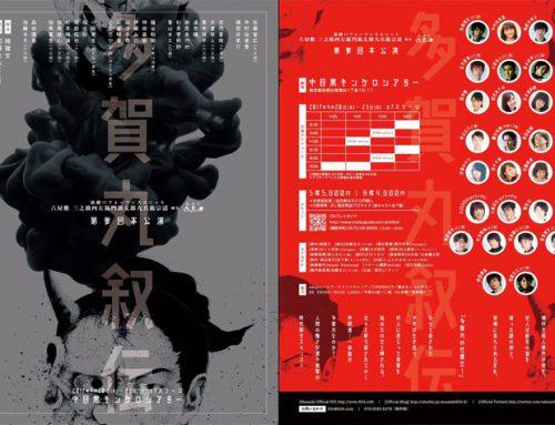 六三四 第参回本公演「多賀丸叙伝」4/20~23@中目黒キンケロシアター