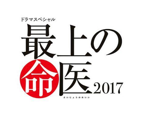 桃果 8/23(水)PM9:00~テレビ東京系ドラマスペシャル「最上の命医2017」萩尾萌絵役