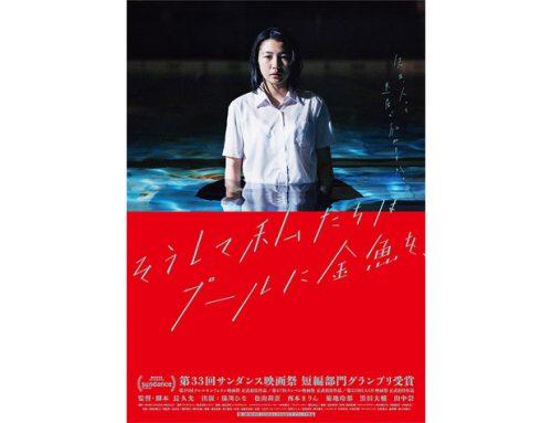 菊地玲那 サンダンス映画祭短編部門で日本映画初のグランプリを獲得した、長久允監督そうして私たちはプールに金魚を、』。映画監督・松居大悟