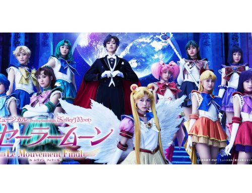未来 ミュージカル「美少女戦士セーラームーン」愛知・大阪公演