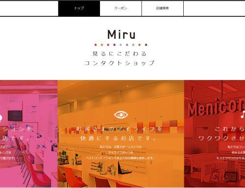 永瀬琴葉 メニコングループ販売店「Miru」WEBムービー