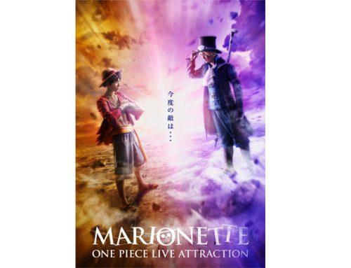 志茂星哉 東京ワンピースタワー ONE PIECE LIVE ATTARACTION 『MARIONETTE』 モンキー・D・ルフィ役出演決定!